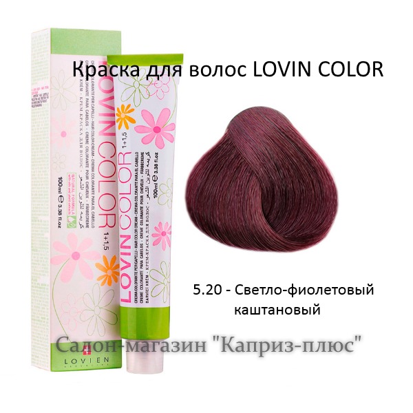 Краска для волос  LOVIN COLOR 5.20