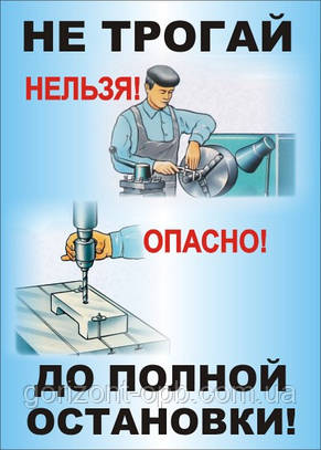 Плакат «Не трогай до полной остановки! (станок)»