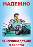 Плакат «Надежно закрепляй детали в станке»