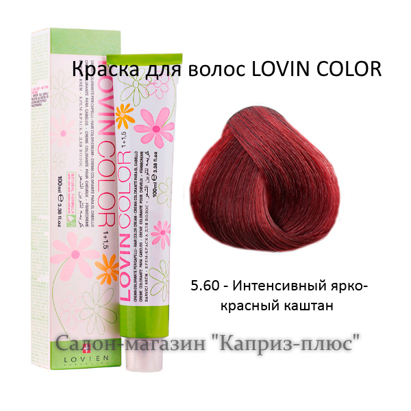Краска для волос  LOVIN COLOR 5.60