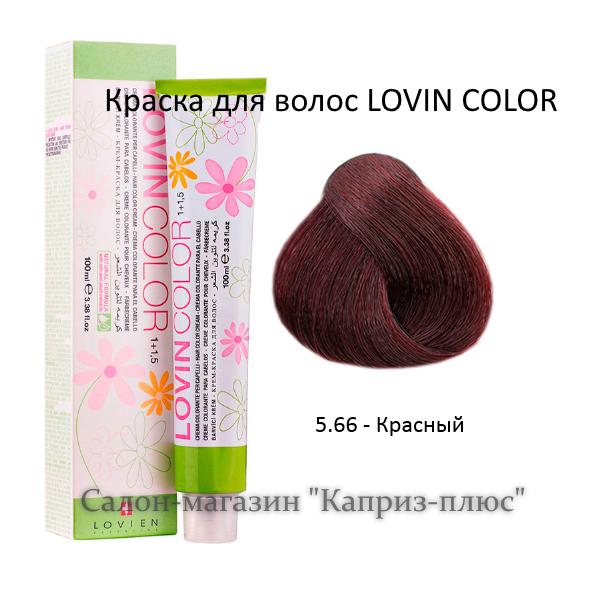 Краска для волос  LOVIN COLOR 5.66