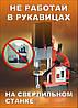 Плакат «Не работай в рукавицах на сверлильном станке»