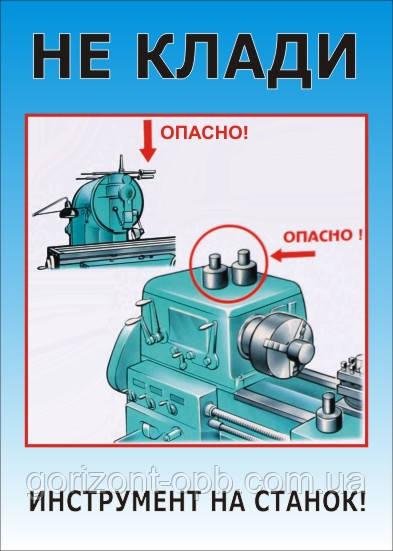 Плакат «Не клади инструмент на станок»
