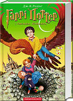 Джоан Ролінг Гаррі Поттер і таємна кімната Книга 2