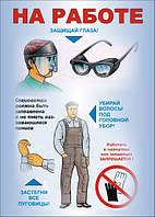 Плакат «На работе – убирай волосы, защищай глаза, застегивай манжеты!»