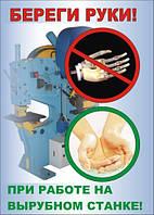 Плакат «Береги руки при работе на вырубном станке»