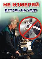 Плакат «Не измеряй деталь на ходу станка!»