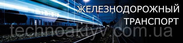 Эластичные муфты и валы для железнодорожного транспорта