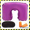 Дорожня надувна Подушка для подорожей Silenta (purple) + Маска + Беруші + Чохол!