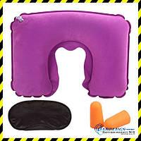 Дорожная надувная Подушка для путешествий (purple) + Маска + Беруши + Чехол!
