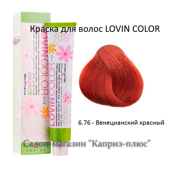 Краска для волос  LOVIN COLOR 6.76