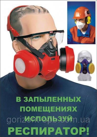 Плакат «В запыленных помещениях используй респиратор!»