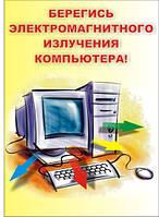 Плакат «Берегись электромагнитного излучения компьютера»