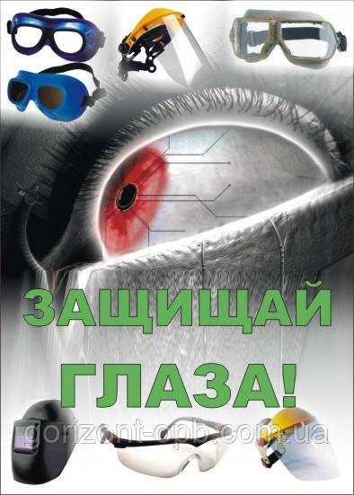 Плакат «Защищай глаза!»