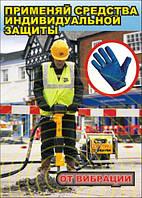 Плакат «Применяй средства индивидуальной защиты от вибрации»
