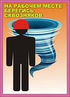 Плакат «На рабочем месте берегись сквозняков»