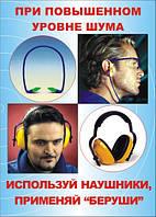 Плакат «При повышенном уровне шума используй наушники, применяй «беруши»