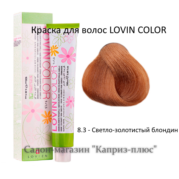 Краска для волос  LOVIN COLOR 8.3