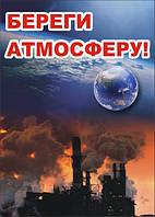 Плакат «Береги атмосферу»