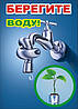 Плакат «Береги воду»