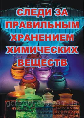 Плакат «Следи за правильным хранением химических веществ»