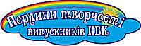 Жемчужины творчества выпускников НВК