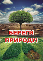 Плакат «Береги природу»
