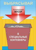 Плакат «Выбрасывай технический мусор в специальные контейнеры»