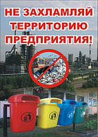 Плакат «Не захламляй территорию»