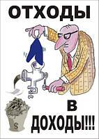 Плакат «Отходы в доходы!»