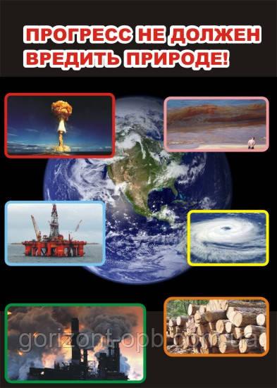 Плакат по экологии «Прогресс не должен вредить природе»