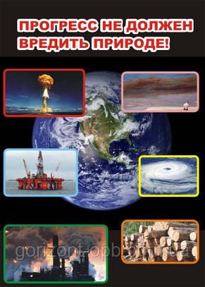 Плакат «Прогресс не должен вредить природе»