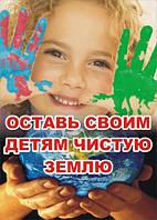 Плакат «Оставь своим детям чистую землю!»
