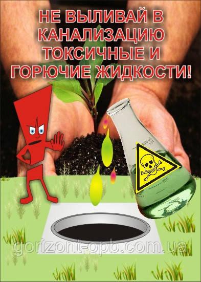 Плакат по экологии «Не выливай в канализацию токсичные и горючие жидкости»
