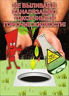 Плакат «Не выливай в канализацию токсичные и горючие жидкости»