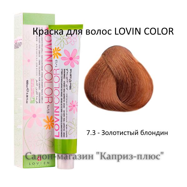 Краска для волос  LOVIN COLOR 7.3