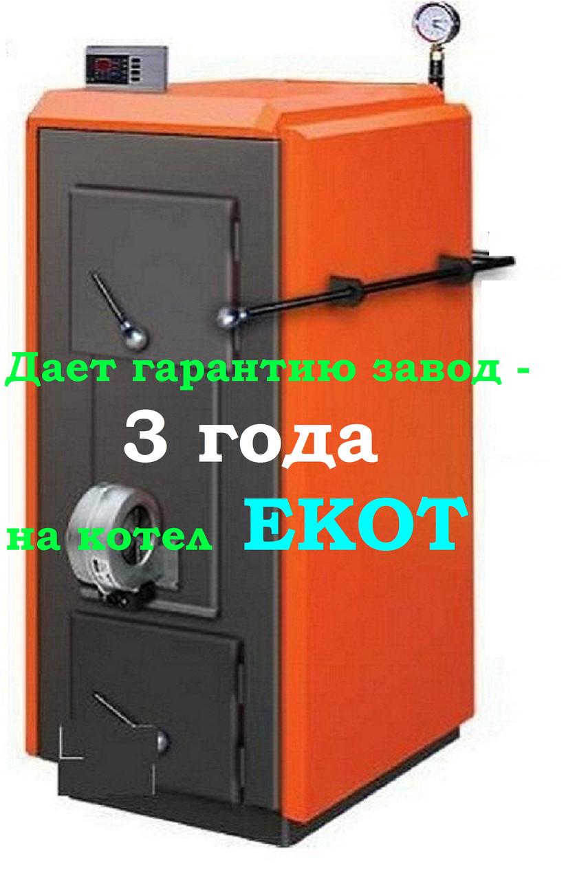ПИРОЛИЗНЫЙ EKOT ОТ 12,5 KW Для помещения от 50м2 до 200м2 На дровах, брикетах до 12 часов на одной загрузке