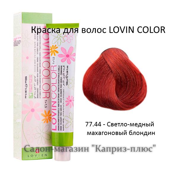 Краска для волос  LOVIN COLOR 77.44