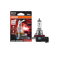 Лампа Osram H11 Night Breaker Unlimited