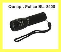 Фонарь Police BL- 8400