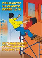 Плакат «При работе на высоте более 1,5 м – устанавливай огражденные подмости.»