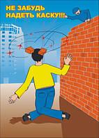 Плакат «Не забудь надеть каску»