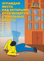 Плакат «Ограждай места над которыми производятся стекольные работы»