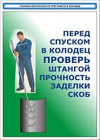 Плакат «Перед спуском в колодец проверь штангой прочность заделки скоб»