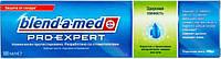 Зубная паста Blend a med ProExpert Здоровая свежесть Перечная мята 100 мл