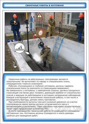 Плакат «Сварочные работы в котловане»