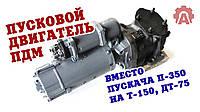 ПДМ Т-150 / ДТ-75/ Стартер на Т-150