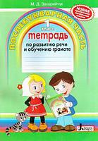 Послебукварная часть 1 класс Тетрадь по развитию речи и обучению грамоте Новая программа Авт: Захарийчук М. Из