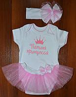 "Комплект ""Папина принцесса"" (1 год)"
