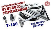 Комплект переоборудования Т-150 под насос дозатор